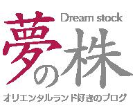 夢の株|オリエンタルランド好きのブログ